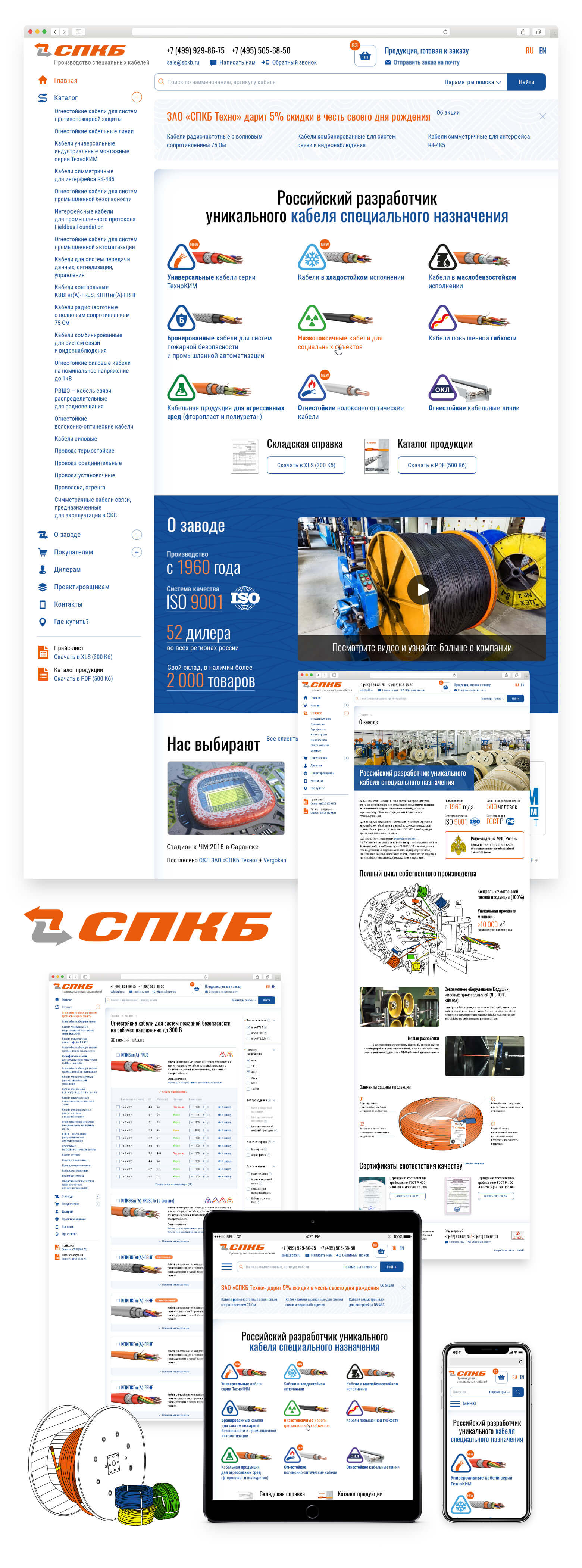 66193e49affe Корпоративный сайт российского производителя огнестойких кабелей с  каталогом продукции СПКБ