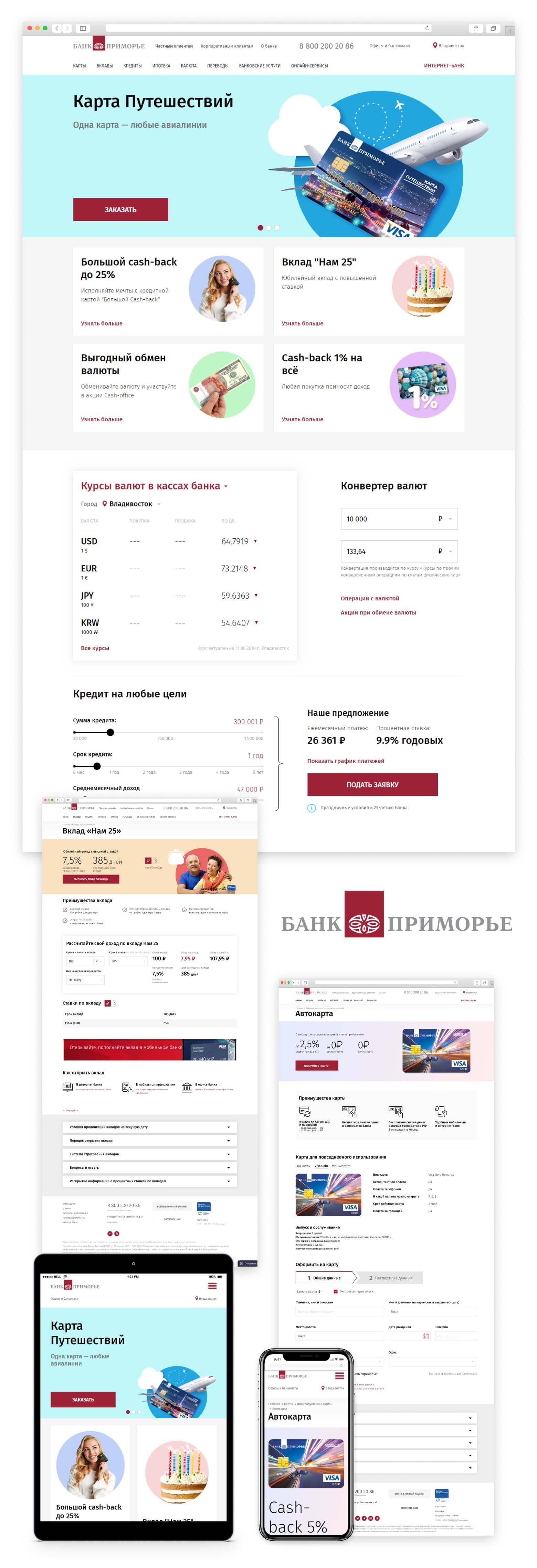 Россельхозбанк расчет кредита онлайн калькулятор 2020