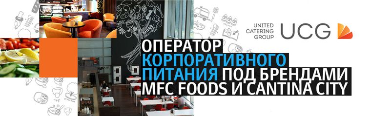 Корпоративный сайт United Catering Group