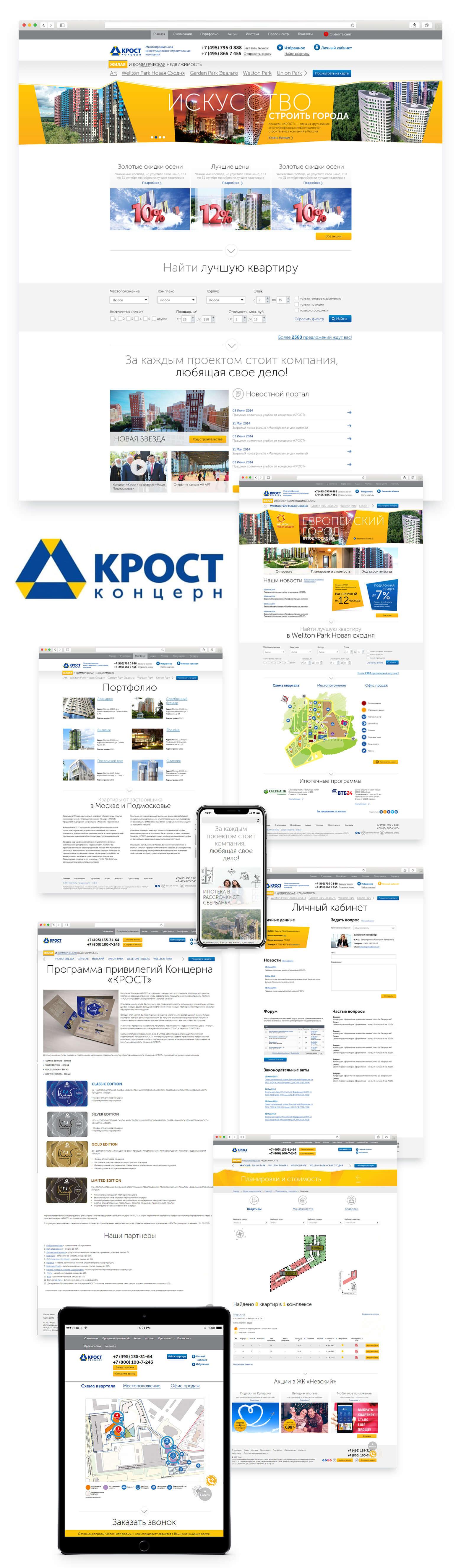 5c8cec500dfc Сайт инвестиционно-строительной компании «КРОСТ»
